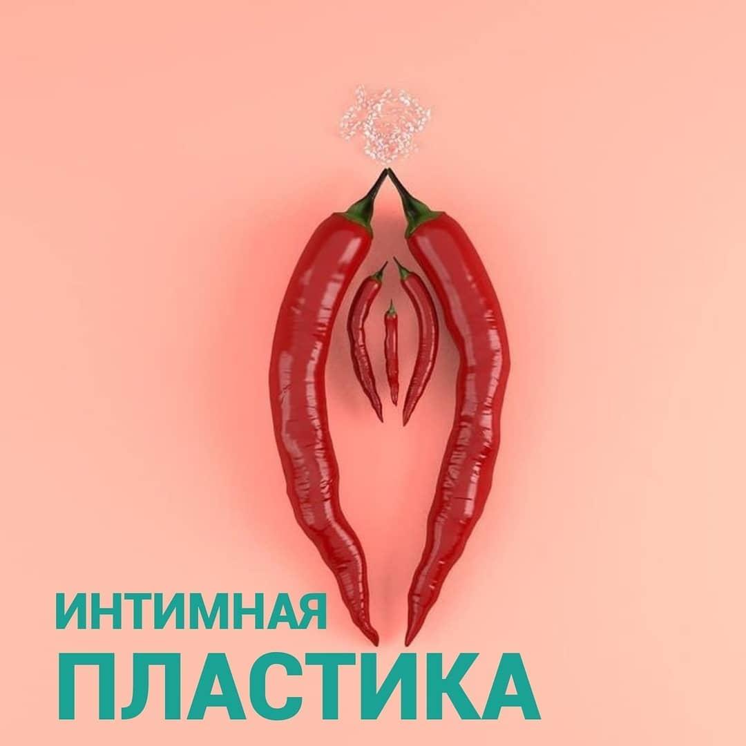 Интимный филлинг: контурная пластика вульвы