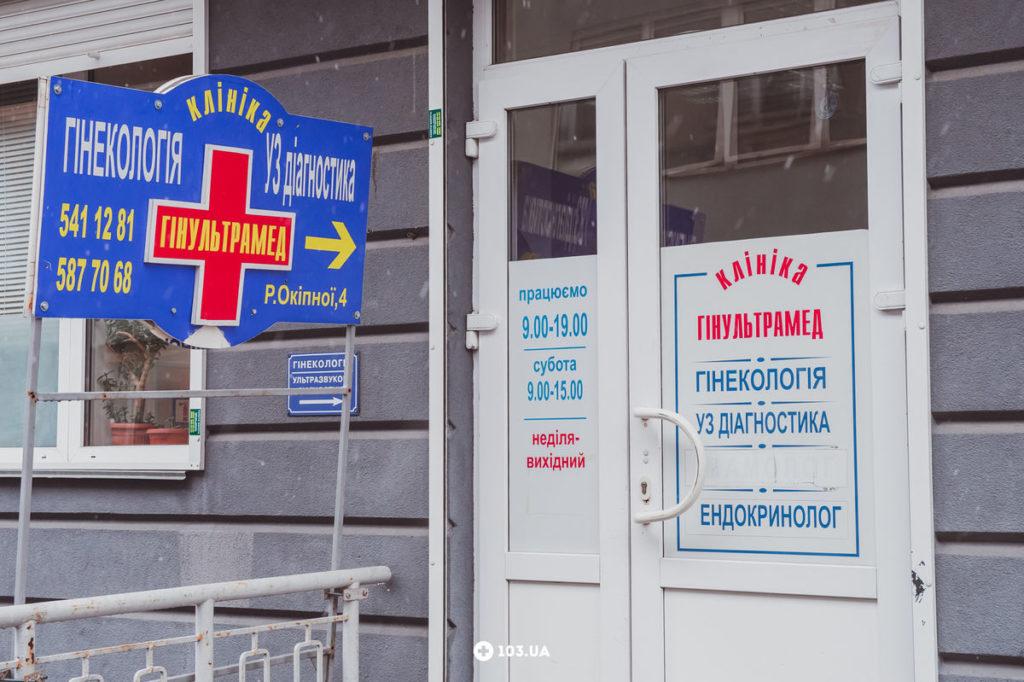 вход в клинику Гинультрамед